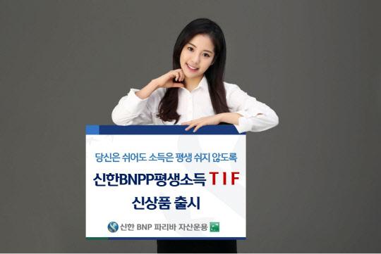 신한BNP파리바운용 '신한BNPP 평생소득 TIF' 출시